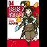 炎炎ノ消防隊(4) (週刊少年マガジンコミックス)