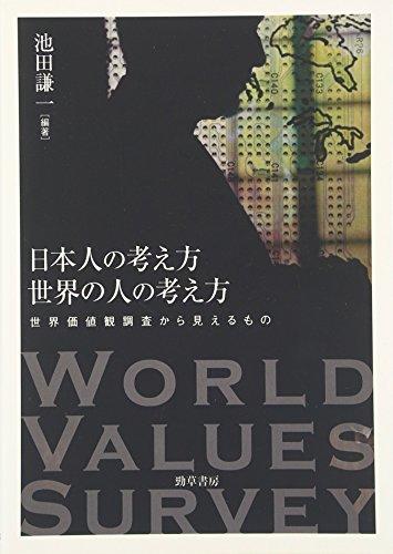 日本人の考え方 世界の人の考え方: 世界価値観調査から見えるものの詳細を見る