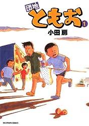 団地ともお(1) (ビッグコミックス)