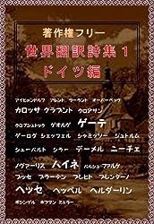 世界翻訳詩集1 ドイツ編<注釈付>