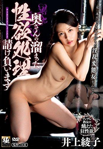 奥さんの溜まった性欲処理請け負います 井上綾子 センタービレッジ [DVD]