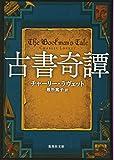 古書奇譚 (集英社文庫)