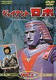 ジャイアントロボ VOL.2<完> [DVD]/