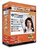 翻訳ピカイチ 2011 for Windows