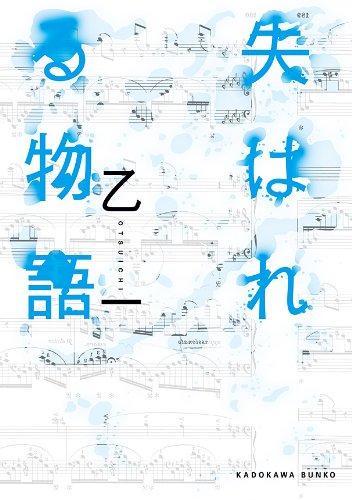 失はれる物語 (角川文庫)の詳細を見る