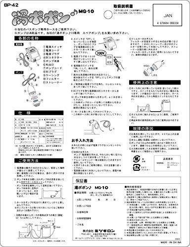 ミツギロン 湯ポポン MG-10