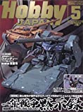 Hobby JAPAN (ホビージャパン) 2007年 05月号 [雑誌]