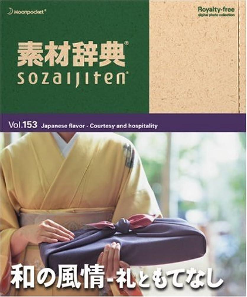 艦隊伝統ヘッドレス素材辞典 Vol.153 和の風情 ~礼ともてなし編