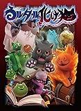 ウルタールの化け猫のぼくたちがVRを奪い合って呪われた屋敷から脱出するゲーム