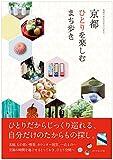 京都 ひとりを楽しむまち歩き (地球の歩き方Books)