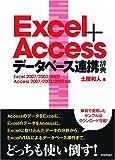 Excel+Access データベース連携辞典