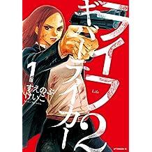ライフ2 ギバーテイカー(1) (アフタヌーンコミックス)