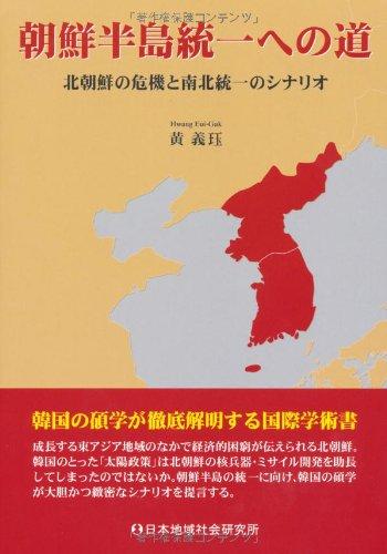朝鮮半島統一への道—北朝鮮の危機と南北統一のシナリオ -