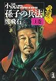 小説 孫子の兵法〈上〉 (光文社文庫)