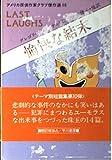 愉快な結末 (ハヤカワ・ミステリ文庫―アメリカ探偵作家クラブ傑作選)