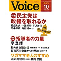 Voice (ボイス) 2007年 10月号 [雑誌]