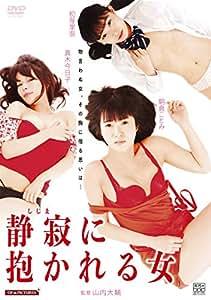 静寂に抱かれる女 [DVD]