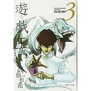 遊☆戯・王 3 (集英社文庫 コミック版)