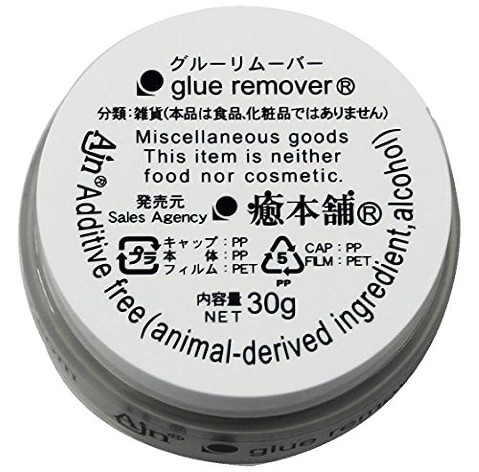 ソーダ水害電球まつげエクステ グルークリームリムーバー30g業務用 まつ毛エクステ (3個)