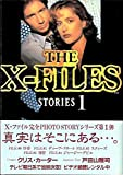 THE X‐FILES STORIES〈1〉