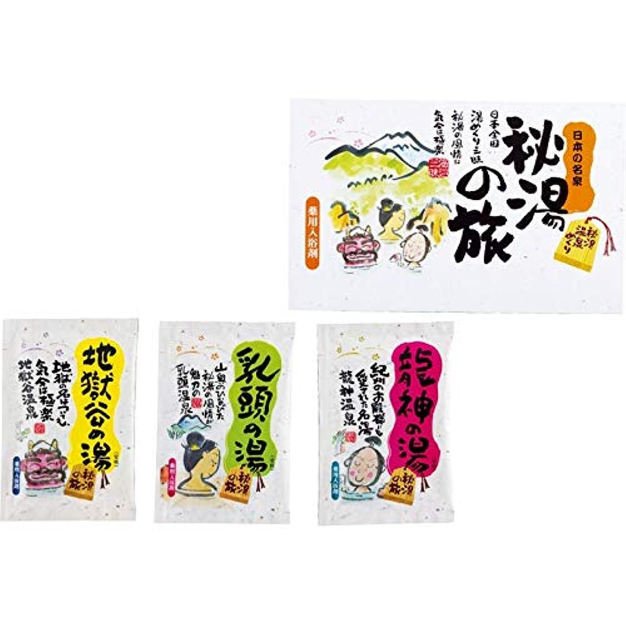 配当遺伝的陰気薬用入浴剤秘湯の旅3P PH-3P 【日本製 国産 やくようにゅうよくざい ひとうのたび セットせっと 3個 お風呂 おふろ 温泉気分 おんせんきぶん】