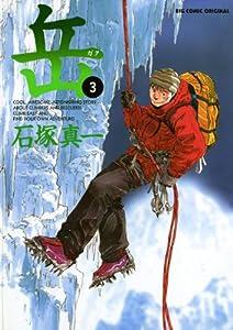 岳 3巻 表紙画像