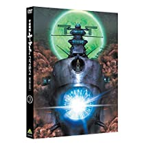 宇宙戦艦ヤマト2202 愛の戦士たち 3 [DVD]