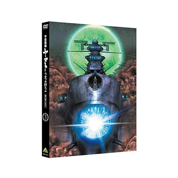宇宙戦艦ヤマト2202 愛の戦士たち 3 [DVD]の商品画像