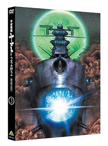 宇宙戦艦ヤマト2202 愛の戦士たち 3[DVD]