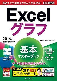 [きたみ あきこ, できるシリーズ編集部]のできるポケット Excelグラフ 基本マスターブック 2016/2013/2010対応 できるポケットシリーズ