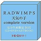 天気の子 complete version(完全生産限定BOX)(CD+DVD+ARTBOOK付)