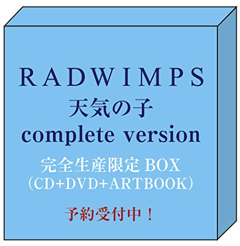 天気の子 complete version (完全生産限定BOX)(CD+DVD+ARTBOOK付)