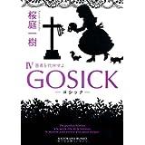 GOSICKIV-ゴシック・愚者を代弁せよ- (角川文庫)