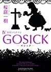 GOSICK IV-ゴシック・愚者を代弁せよ- (角川文庫)