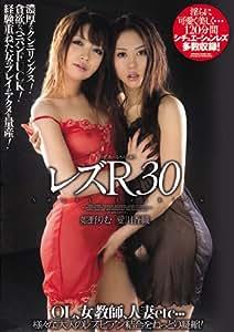レズR30 姫野りむ 愛川香織 アンナと花子 [DVD]