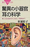 驚異の小器官 耳の科学 (ブルーバックス)