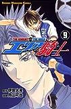 エリアの騎士(9) (講談社コミックス)