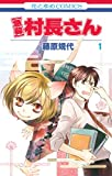 【急募】村長さん 1 (花とゆめコミックス)