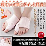 Dr.福岡の寝ながら外反母趾サポーター 両足セット「寝ている間にグイッと快適!辛い痛みを抑える外反母趾サポーター」