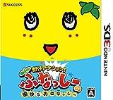 梨汁アクション! ふなっしーの愉快なおはなっしー - 3DS