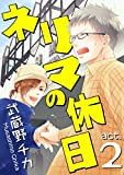 ネリマの休日 act.2 ~ネリマの本日~ (F-BOOKコミックス)
