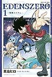 ★【100%ポイント還元】【Kindle本】EDENS ZERO 1~2巻 (週刊少年マガジンコミックス)が特価!