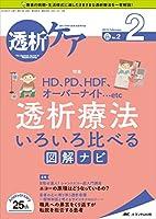 透析ケア 2019年2月号(第25巻2号)特集:HD、PD、HDF、オーバーナイト…etc  透析療法 いろいろ比べる図解ナビ