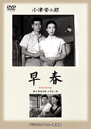 あの頃映画 松竹DVDコレクション 「早春」