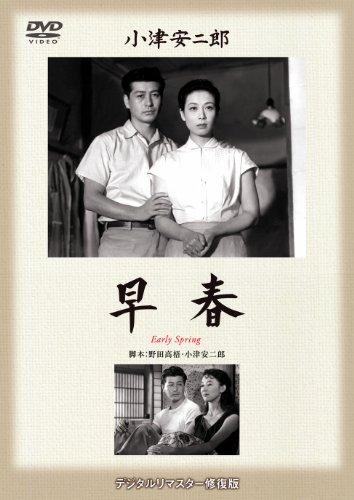 あの頃映画 松竹DVDコレクション 「早春」の詳細を見る