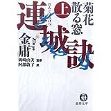 連城訣〈上〉菊花散る窓 (徳間文庫)