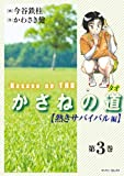 かさねの道3【熱きサバイバル編】