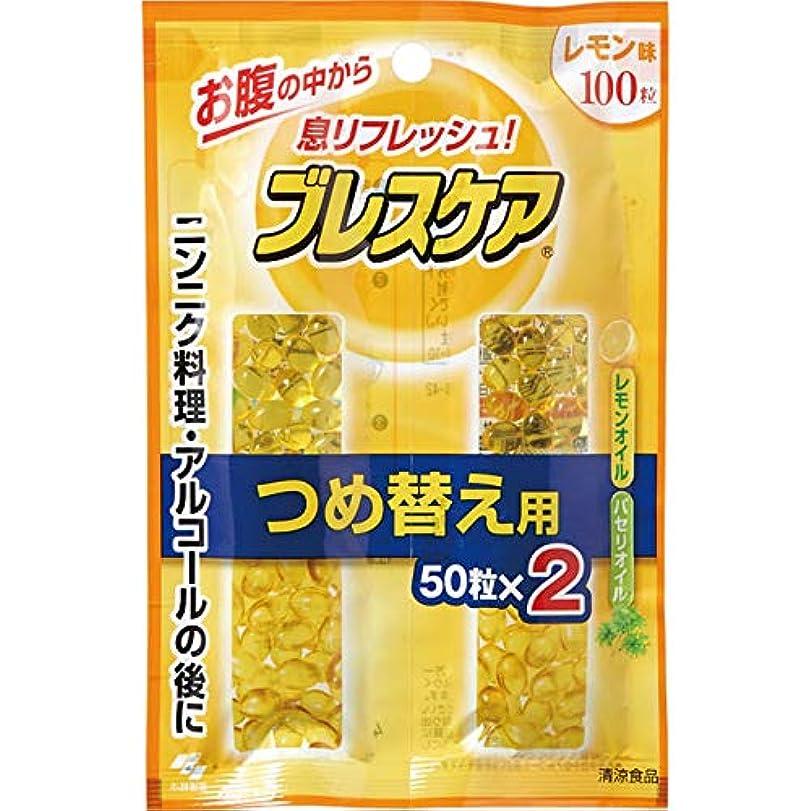 カポック子犬リズム小林製薬 ブレスケア レモン つめ替え用 50粒×2P