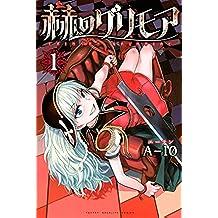赫のグリモア(1) (週刊少年マガジンコミックス)