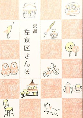 京都 左京区さんぽの詳細を見る